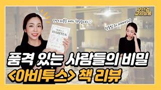 품격 있는 사람들의 비밀, 아비투스 책 리뷰 feat …