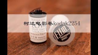 柯达电影卷kodak2254这可能是世界上iso最低的胶卷