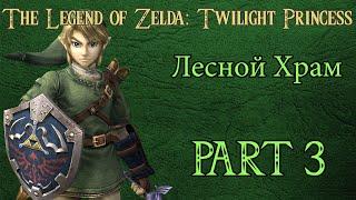 The Legend of Zelda: Twilight Princess прохождение / walktrough Part 3 Лесной Храм(Сегодня мы впервые встретимся лицом к лицу с представителями темной стороны. Настолько запутанные локации..., 2015-11-08T16:53:35.000Z)