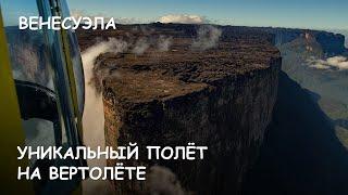 Мир Приключений - Затерянный Мир. Рорайма. Венесуэла. Лучший полёт на вертолете. Roraima. Venezuela(Весь цикл фильмов: http://mir-prikliuchenii.com/movies В планах: http://mir-prikliuchenii.com/plans Супер полёт на вертолёте. Гора Рорайма..., 2013-08-26T06:39:55.000Z)