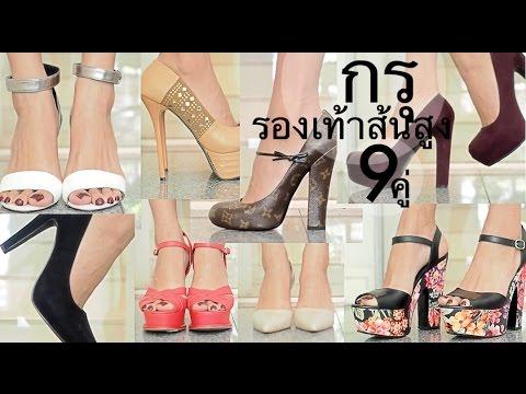 เปิดกรุรองเท้าส้นสูง9คู่ | Archita Lifestyle