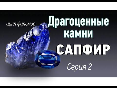 Сапфир драгоценный камень. История. Виды. Драгоценные камни kamen-znak.ru