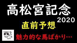 【高松宮記念】高松宮記念2020 魅力的な馬ばかり・・・【競馬予想】