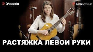 Урок классической гитары №14. «Растяжка левой руки». (Классическая гитара для начинающих музыкантов)