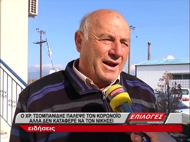 Ηράκλεια Σερρών: Ο Χρήστος Τσομπανίδης πάλεψε με τον κορωνοϊό αλλά δεν τα κατάφερε