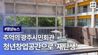 추억의 광주시민회관, 청년창업 공간으로 '재탄생'