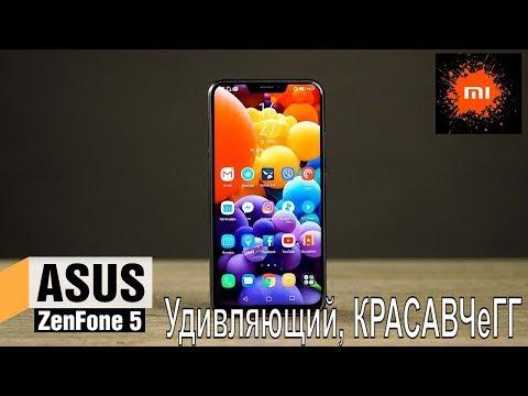 Обзор Asus Zenfone 5 2018. Удивляющий, КРАСАВЧеГГ