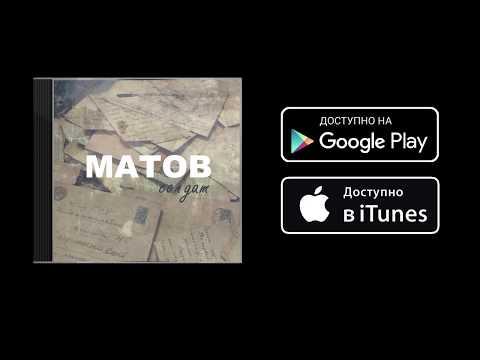 Алексей Матов - альбом