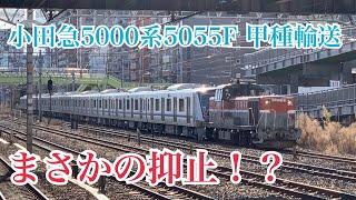 小田急電鉄5000形 甲種輸送