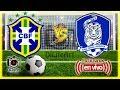 ⚽ Brasil 3 - 0 Corea Del Sur ⚽ 𝐀𝐌𝐈𝐒𝐓𝐎𝐒𝐎𝐒 𝐈𝐍𝐓𝐄𝐑𝐍𝐀𝐂𝐈𝐎𝐍𝐀𝐋𝐄𝐒 | Fecha FIFA