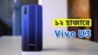 Vivo U3 Details Review - Redmi note 7 pro killer   SD 675   5000 mAh   Triple camera