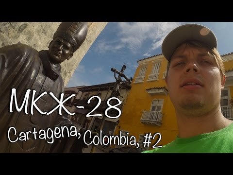 МКЖ-28, Cartagena, Columbia. Travel and work on a cruise ship