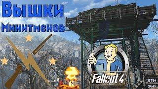 Fallout 4 Вышки Минитменов  Вспомогательные Посты Содружества