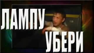 Светишь, светишь, лампу убери)