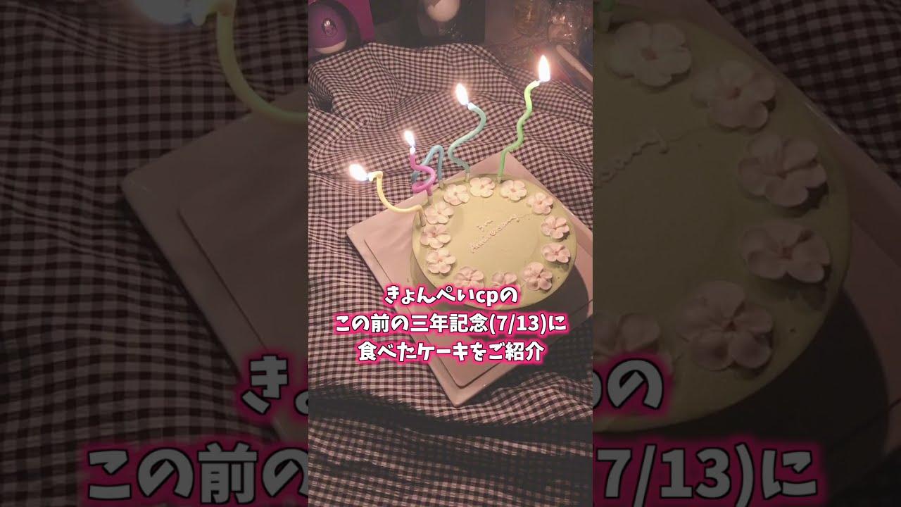 【ぐにゃぐにゃロウソク】記念日のケーキが最高すぎた!#Shorts