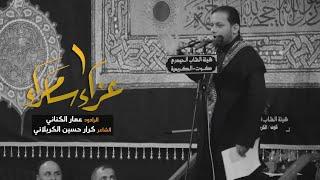 عزاء سامراء | الملا عمار الكناني - هيئة الشاب الحيدري - العراق - الكوت