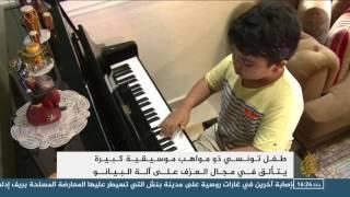 ياسين.. عازف بيانو تونسي محترف لم يتجاوز التاسعة