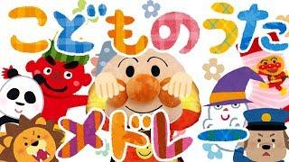 こどものうたメドレー⭐️アンパンマン[全6曲] 赤ちゃん喜ぶ&泣き止む&笑う動画 子供向けおもちゃアニメ Finger play songs