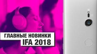 ТОП ЛУЧШИХ ГАДЖЕТОВ  FA 2018