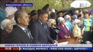Памятники героям ВОВ открыли в Акмолинской области