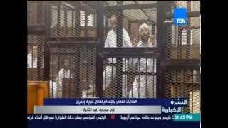 النشرة الإخبارية - الجنايات تقضي بالإعدام لـ عادل حبارة واخرين في مذبحة رفح الثانية