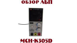 Обзор хорошего лабораторного блока питания MCH-K305D