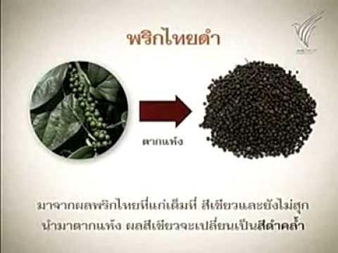 พริกไทยขาวพริกไทยดำ