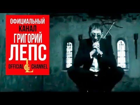 Григорий Лепс — Вьюга