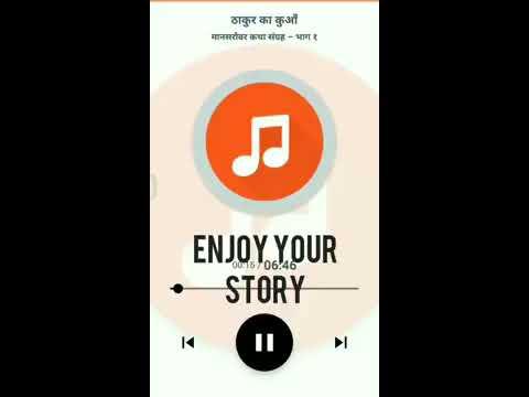 Free eBooks and Free Hindi Audiobooks , Stories