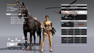 М9 Помощь и Отход , Быстрая вербовка женских персонажей - Metal Gear Solid V The Phantom Pain