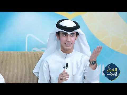 الفجر لايف   عيد الفطر - ضيوف الحلقة حسن محمد وأحمد الحلي