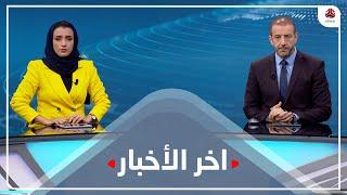 اخر الاخبار   15 -09 - 2021   تقديم اماني علوان و هشام جابر   يمن شباب
