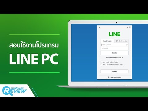 รีวิว สอนการใช้งานโปรแกรม LINE PC ละเอียดทุกขั้นตอน โปรแกรมแชท สุดฮิตของคนไทย