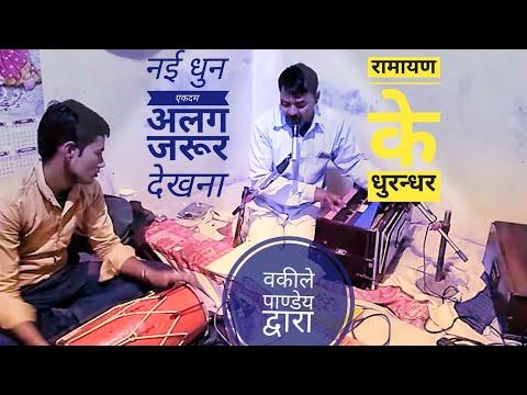Vakile pandey // Ramayan mu. badsaahpur jaunpur..