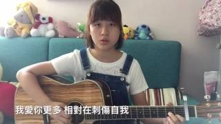 你死我活 Covered By Starry Yip