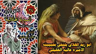 السيرة الهلالية الجزء الاول الحلقة 34 جابر ابو حسين قصة ابوزيد الهلالى يلتقى الاميرة عالية العقيلى