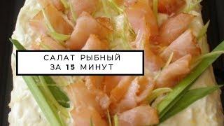Рецепт вкусного рыбного салата за 15 минут
