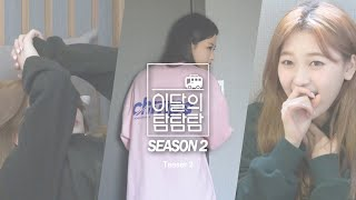 [Teaser #2] 이달의 탐탐탐 (LOONA the TAM) Season 2