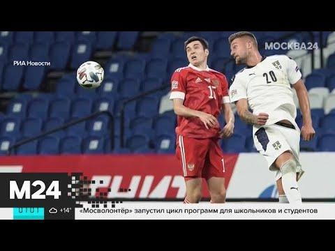 Сборная России обыграла Сербию в матче Лиги наций - Москва 24