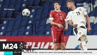 Сборная России обыграла Сербию в матче Лиги наций Москва 24