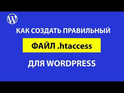 Как настроить правильный файл Htaccess в WordPress