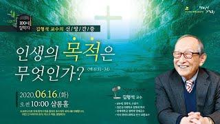 인생의 목적은 무엇인가? | 100세 철학자 김형석 교수 | 어머니기도회 특강 200616