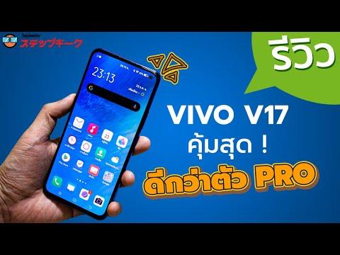 รีวิว vivo V17 ดีไหม คุ้มสุดของปีแบรนด์ vivo ดีกว่ารุ่นพี่ตัว Pro อีก - วันที่ 24 Dec 2019