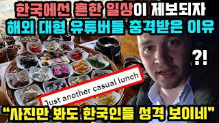 한국에선 흔한 일상 제보되자 해외 대형유튜버들 충격받은…