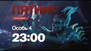 """""""Особь 4"""" в пятницу 26 августа в 23:00 на РЕН ТВ"""