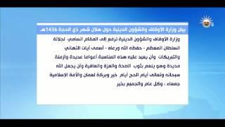 بيان وزارة الأوقاف والشؤون الدينية حول هلال شهر ذي الحجة 1436 هـ