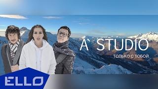 A'STUDIO - Только с тобой / ПРЕМЬЕРА