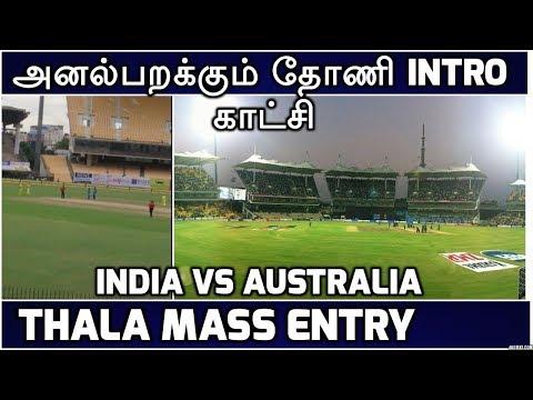 அனல்பறக்கும் தோணி Intro  காட்சி | Thala Mass Entry | India vs Australia  MA Chidambaram Stadium