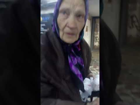 Бабушка—попрошайка