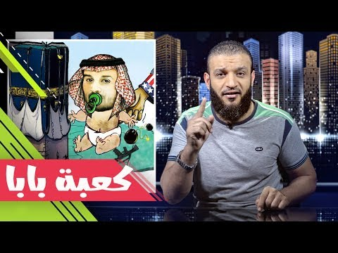 عبدالله الشريف | حلقة 10 | كعبة بابا | الموسم الثاني